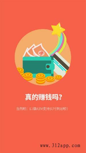 口袋ATM截图1